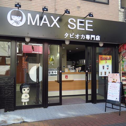 タピオカドリンク専門店 MAXSEE 清瀬店