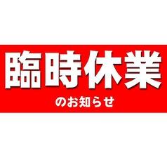 カルネステーション 銀座本店のおすすめ料理1