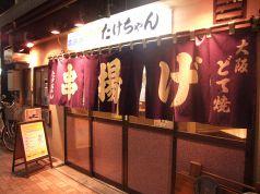 田町 たけちゃんの写真