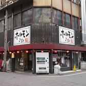ホルモンさわ 中央銀座店 高崎駅のグルメ
