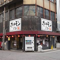 ホルモンさわ 中央銀座店