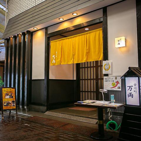 【地下鉄東西線東山駅徒歩3分】旬の食材を使用したお料理もご用意しております◆