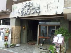 べったこ亭 センター南店の詳細