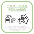 【コロナウイルス対策】手指消毒やこまめな手洗いを行っております。店内にはアルコール消毒を設置しております。ご入店時は手指消毒にご協力お願い致します。
