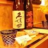 旬菜旬魚 孝しのおすすめポイント3