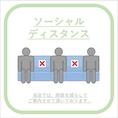 【コロナウイルス対策】ご案内時はお客様とお客様の間隔を空けてご案内しております。
