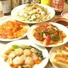 中華料理 金門のおすすめポイント3
