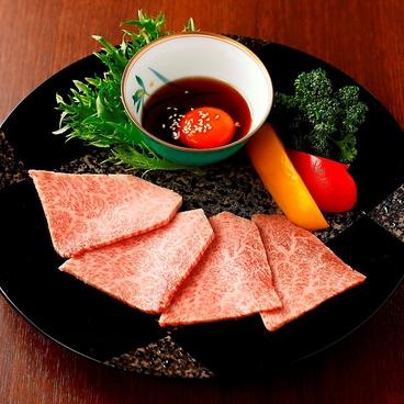 焼肉 ITADAKI 横浜のおすすめ料理1