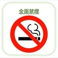 【全席禁煙】当店は全席禁煙となっております。お子様連れのご来店も大歓迎です。