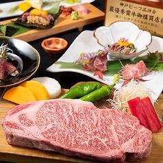 神戸たん龍 三宮店の写真