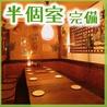 沖縄風居酒屋 絆のおすすめポイント3