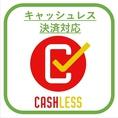 【キャッシュレス導入】非接触決済でお会計時も安心!クレジットカード利用が可能です。