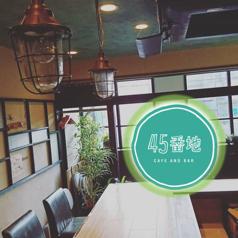 Cafe&Bar 45番地の写真