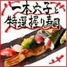 海鮮居酒屋 鮨のえん屋 中野北口店のおすすめポイント1