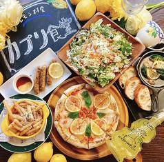 カプリ食堂 リモーネヴェルデの写真