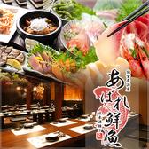 あばれ鮮魚 赤坂店