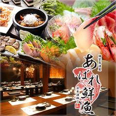 あばれ鮮魚 赤坂店の写真