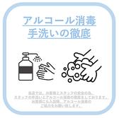 【感染症対策】消毒の設置や従業員の頻繁な手洗いなどの感染症対策を徹底しております。安心してお越しくださいませ。