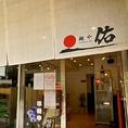 本町、心斎橋の両駅から徒歩5分とアクセス抜群☆