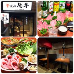 炭火村2号店 焼肉 桃牛の写真