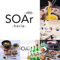 韓国料理 SOAr ソア 堀江店の写真
