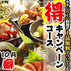 北海道知床漁場 姫路駅前店のコース写真