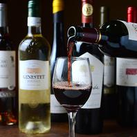 【川越 飲み放題】こだわりのワインが豊富!