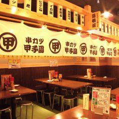 串カツ甲子園 横浜きた西口店の雰囲気1