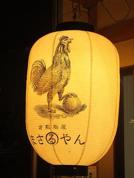 鶏屋 まさるやん 岡山田町店の雰囲気1