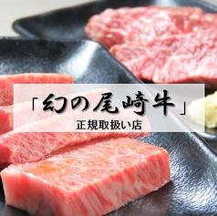 和牛焼肉 あおき屋 高円寺の写真