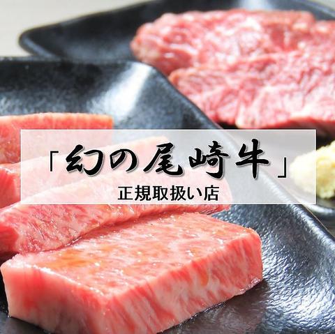 和牛焼肉 あおき屋 高円寺