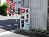 福寿亭本店の雰囲気3