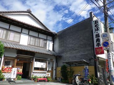 福寿亭本店の雰囲気1