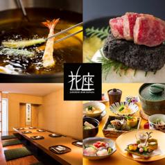 ホテル阪神大阪 日本料理 花座の写真