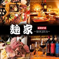 麹家 koujiya 新橋店の写真