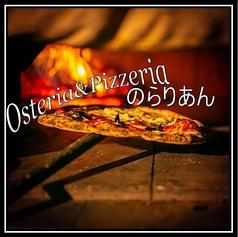 Osteria&Pizzeria のらりあんの写真