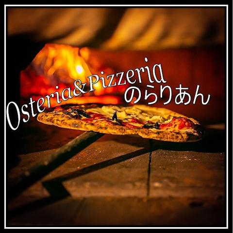 Osteria&Pizzeria のらりあん