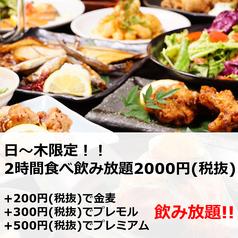 黄金の鱗 心斎橋店のおすすめ料理1