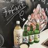 韓国酒場 ニクヤクンダのおすすめポイント2