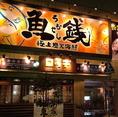 【新潟駅近く】万代口出て左手!徒歩3分の駅近なので、時間に余裕を持って宴会でご利用いただけます!