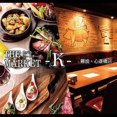 THE MARKET K 難波 心斎橋店特集写真1