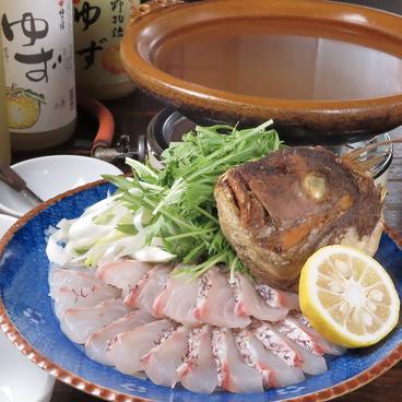 柚子元 先斗町店のおすすめ料理1