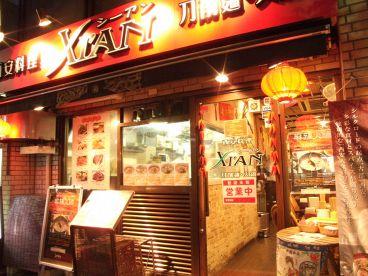 シーアン XI'AN 飯田橋店の雰囲気1