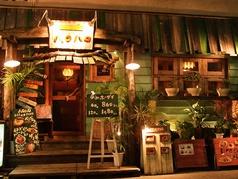 ハロハロ食堂の雰囲気1
