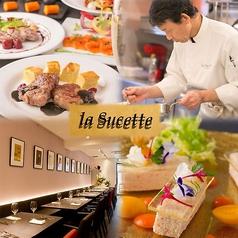 La Sucetteの写真