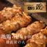 地鶏 匠 八重洲日本橋店のロゴ