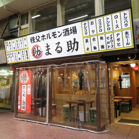 秩父焼肉ホルモン酒場 まる助 大宮一番街店|店舗イメージ4