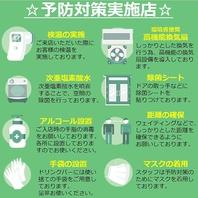 ≪予防対策実施店≫感染対策・安全確保、精一杯実施中!