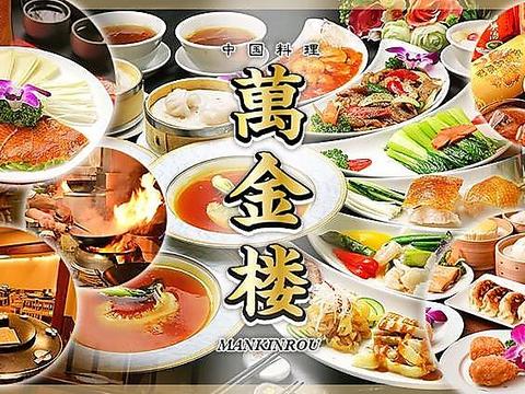放題 中華 街 食べ