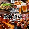 満腹道場 蒲田店